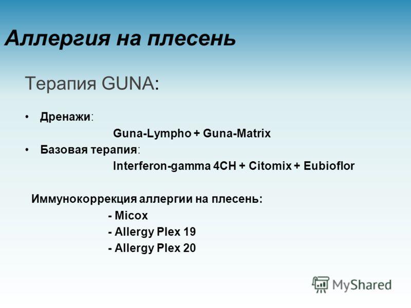 Аллергия на плесень Терапия GUNA: Дренажи: Guna-Lympho + Guna-Matrix Базовая терапия: Interferon-gamma 4CH + Сitomix + Eubioflor Иммунокоррекция аллергии на плесень: - Micox - Allergy Plex 19 - Allergy Plex 20