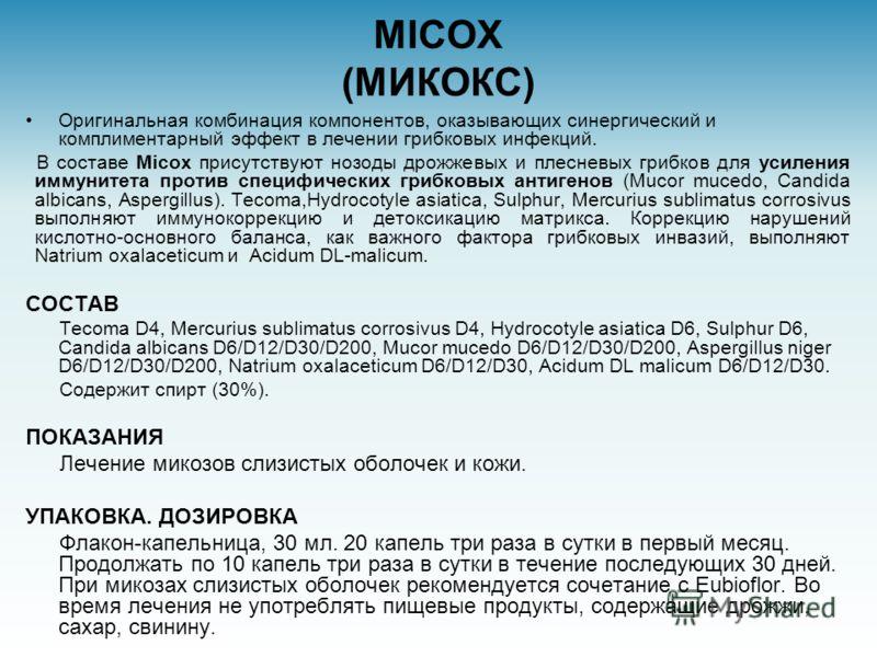 MICOX (МИКОКС) Оригинальная комбинация компонентов, оказывающих синергический и комплиментарный эффект в лечении грибковых инфекций. В составе Micox присутствуют нозоды дрожжевых и плесневых грибков для усиления иммунитета против специфических грибко