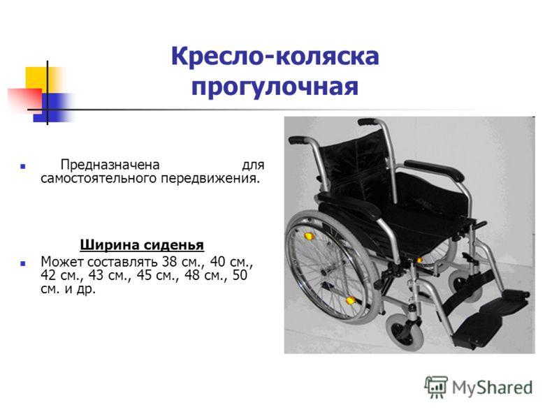 Кресло-коляска прогулочная Предназначена для самостоятельного передвижения. Ширина сиденья Может составлять 38 см., 40 см., 42 см., 43 см., 45 см., 48 см., 50 см. и др.