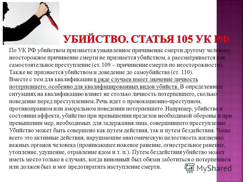 необходимая подробная часть 3 статья 105 ук рф Россия, Смоленская область