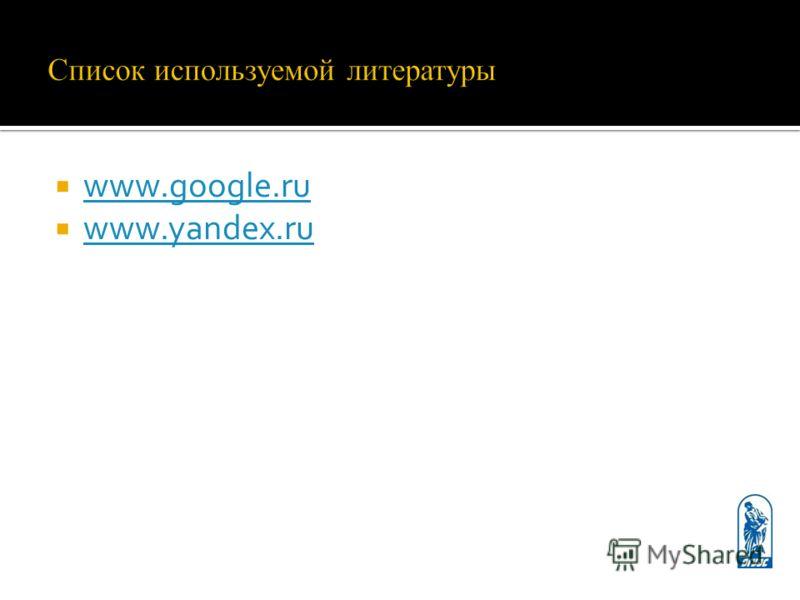 www.google.ru www.yandex.ru