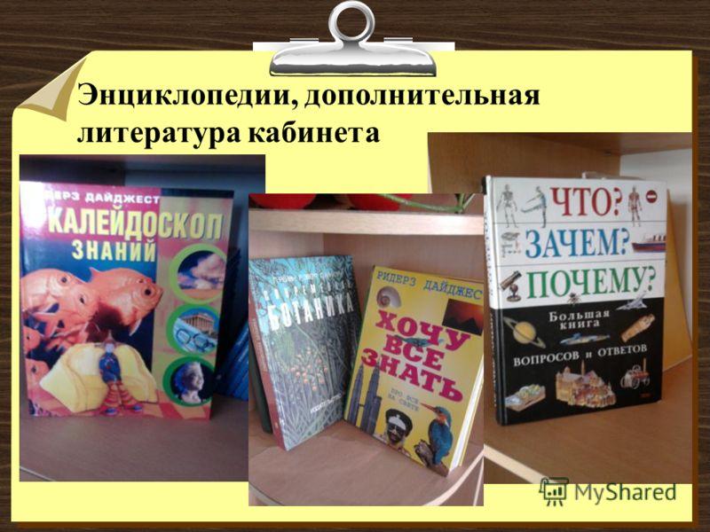 Энциклопедии, дополнительная литература кабинета