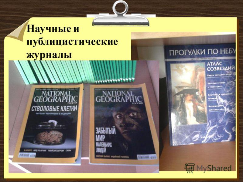 Научные и публицистические журналы
