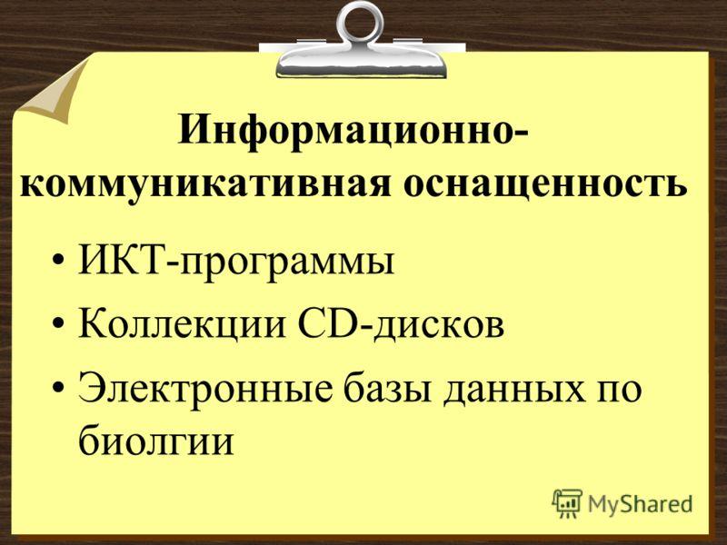 Информационно- коммуникативная оснащенность ИКТ-программы Коллекции CD-дисков Электронные базы данных по биолгии