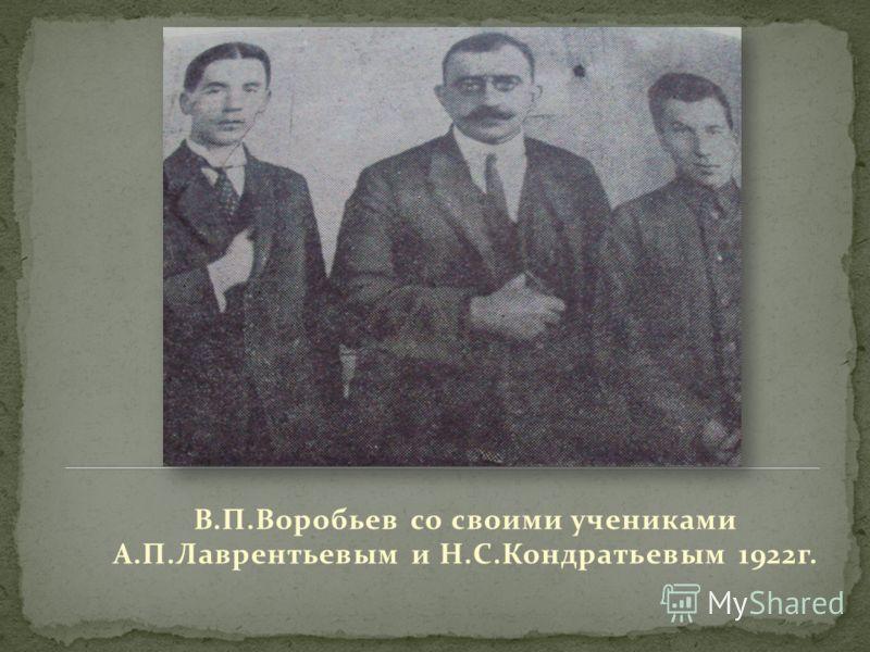 В.П.Воробьев со своими учениками А.П.Лаврентьевым и Н.С.Кондратьевым 1922г.
