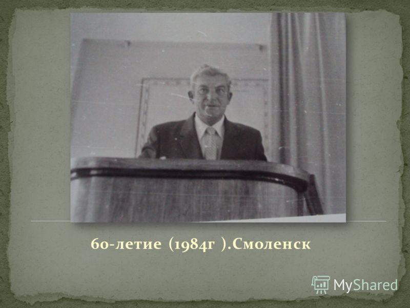 60-летие (1984г ).Смоленск