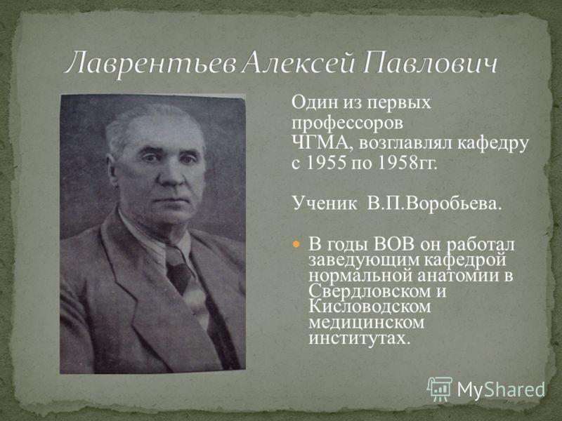 Один из первых профессоров ЧГМА, возглавлял кафедру с 1955 по 1958гг. Ученик В.П.Воробьева. В годы ВОВ он работал заведующим кафедрой нормальной анатомии в Свердловском и Кисловодском медицинском институтах.