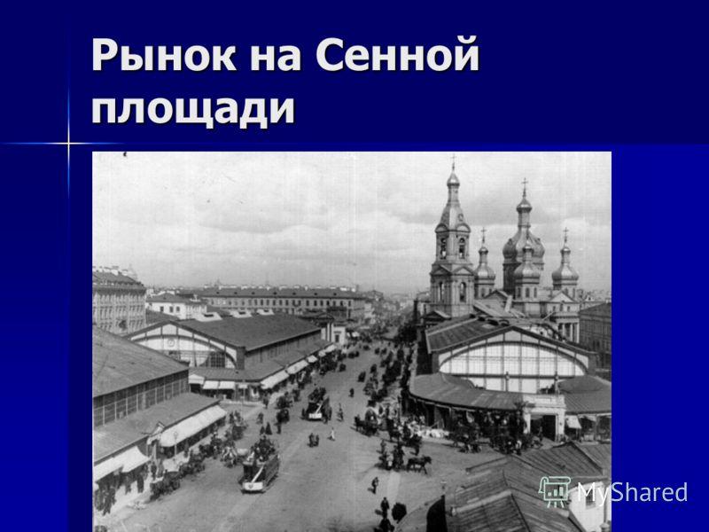 Рынок на Сенной площади