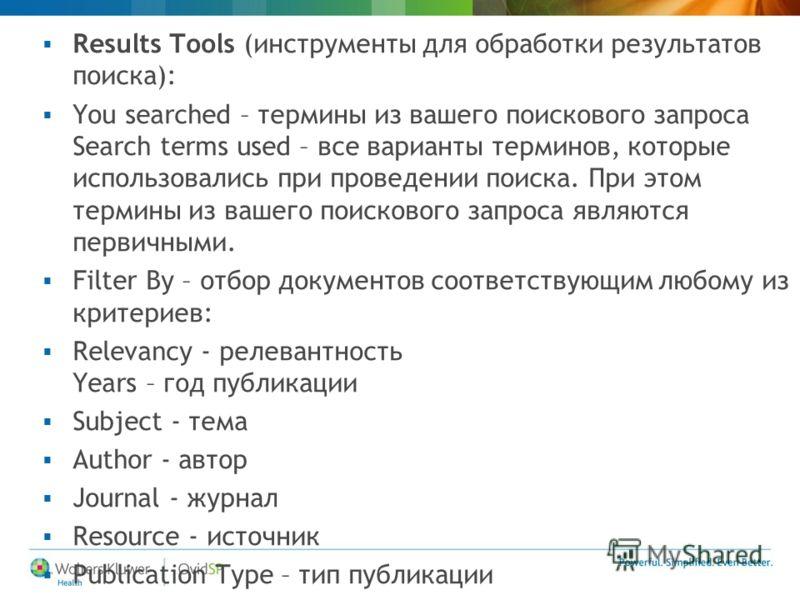 Results Tools (инструменты для обработки результатов поиска): You searched – термины из вашего поискового запроса Search terms used – все варианты терминов, которые использовались при проведении поиска. При этом термины из вашего поискового запроса я