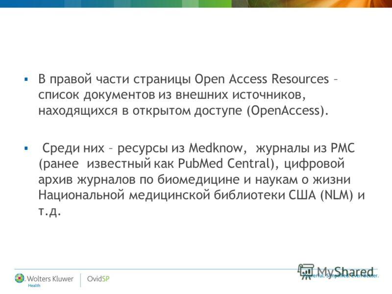 В правой части страницы Open Access Resources – список документов из внешних источников, находящихся в открытом доступе (OpenAccess). Среди них – ресурсы из Medknow, журналы из PMC (ранее известный как PubMed Central), цифровой архив журналов по биом