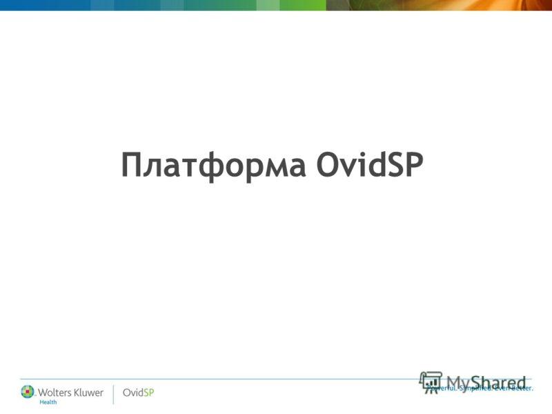 Платформа OvidSP