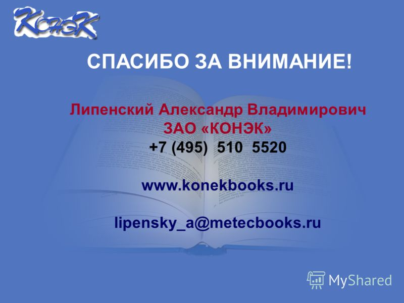 Липенский Александр Владимирович ЗАО «КОНЭК» +7 (495) 510 5520 www.konekbooks.ru lipensky_a@metecbooks.ru СПАСИБО ЗА ВНИМАНИЕ!