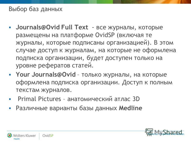 Выбор баз данных Journals@Ovid Full Text - все журналы, которые размещены на платформе OvidSP (включая те журналы, которые подписаны организацией). В этом случае доступ к журналам, на которые не оформлена подписка организации, будет доступен только н