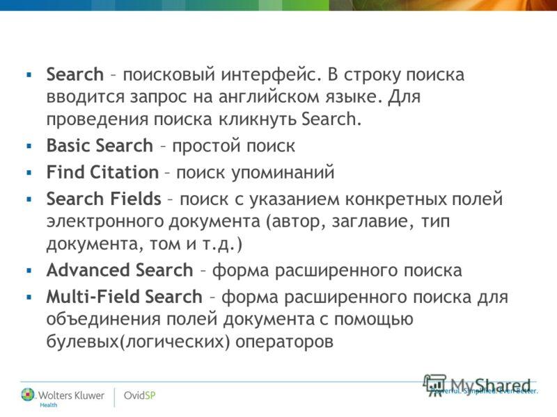 Search – поисковый интерфейс. В строку поиска вводится запрос на английском языке. Для проведения поиска кликнуть Search. Basic Search – простой поиск Find Citation – поиск упоминаний Search Fields – поиск с указанием конкретных полей электронного до