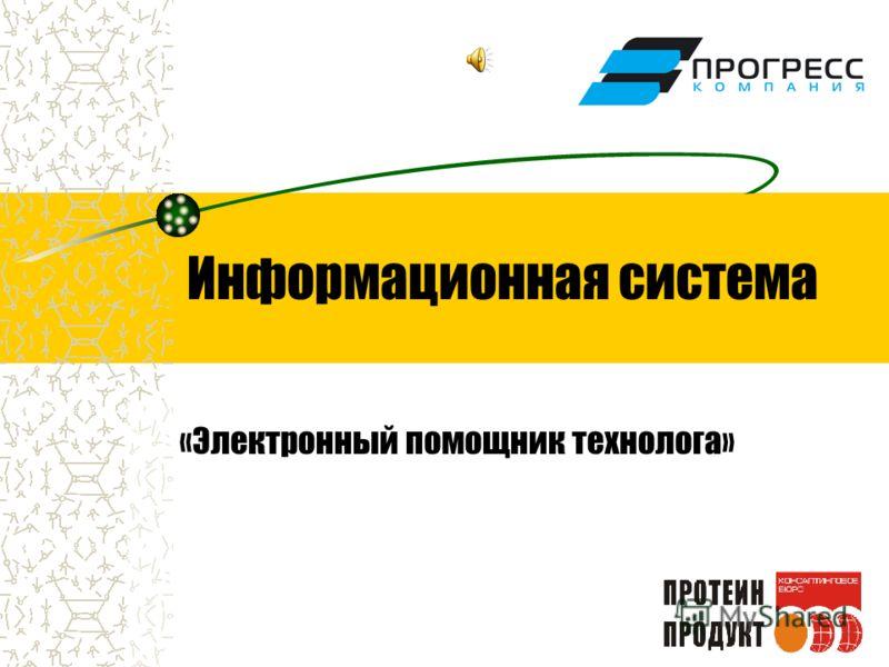 Информационная система «Электронный помощник технолога»