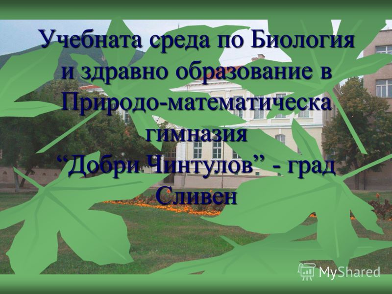 Учебната среда по Биология и здравно образование в Природо-математическа гимназия Добри Чинтулов - град Сливен
