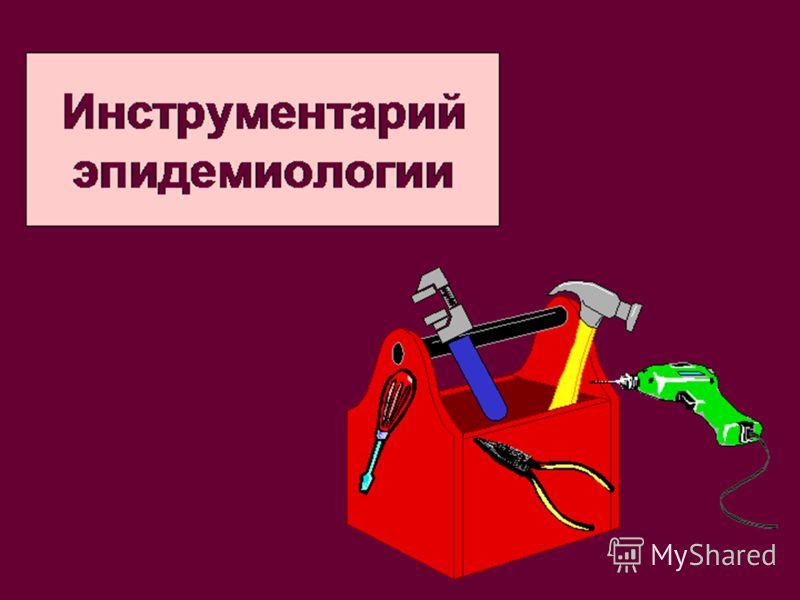 Инструментарий эпидемиологии