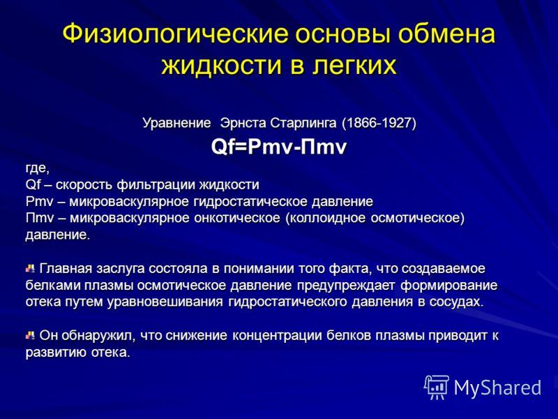 Физиологические основы обмена жидкости в легких Уравнение Эрнста Старлинга (1866-1927) Qf=Pmv-Пmv где, Qf – скорость фильтрации жидкости Pmv – микроваскулярное гидростатическое давление Пmv – микроваскулярное онкотическое (коллоидное осмотическое) да