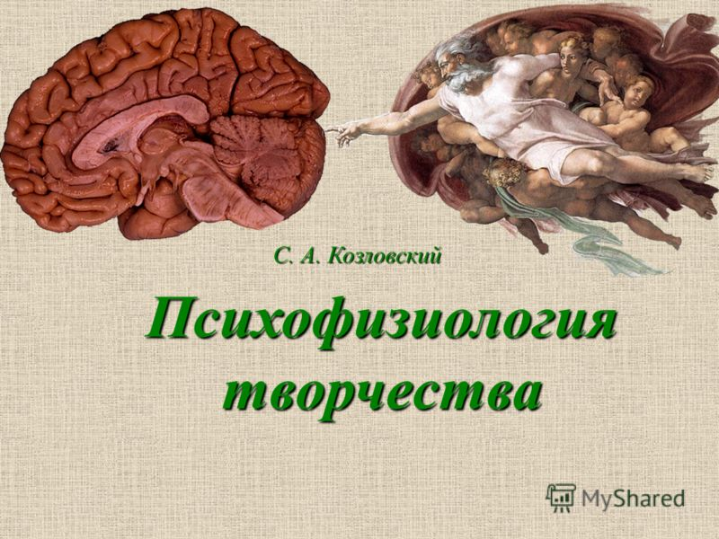 Психофизиология творчества С. А. Козловский