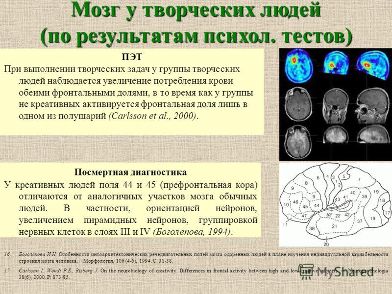 Посмертная диагностика У креативных людей поля 44 и 45 (префронтальная кора) отличаются от аналогичных участков мозга обычных людей. В частности, ориентацией нейронов, увеличением пирамидных нейронов, группировкой нервных клеток в слоях III и IV (Бог