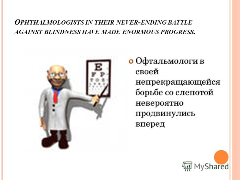 O PHTHALMOLOGISTS IN THEIR NEVER - ENDING BATTLE AGAINST BLINDNESS HAVE MADE ENORMOUS PROGRESS.