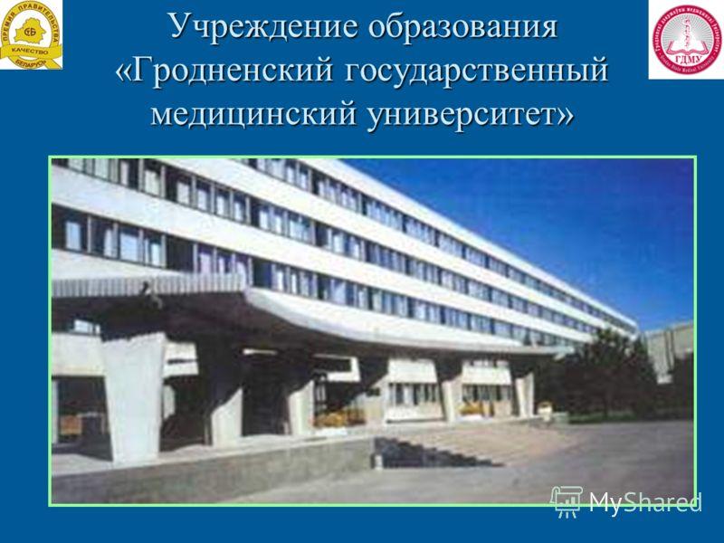 Учреждение образования «Гродненский государственный медицинский университет»