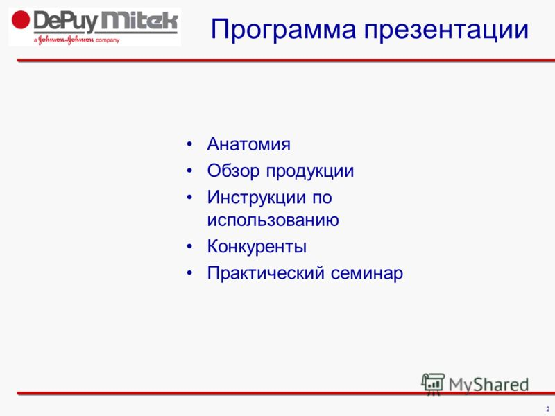 2 Анатомия Обзор продукции Инструкции по использованию Конкуренты Практический семинар Программа презентации
