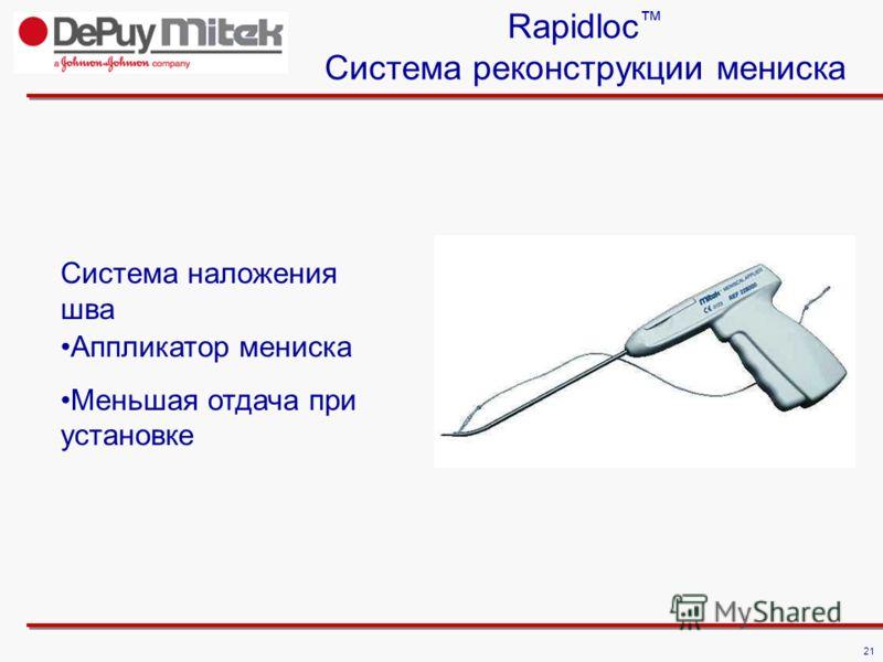21 Rapidloc Система реконструкции мениска Система наложения шва Аппликатор мениска Меньшая отдача при установке
