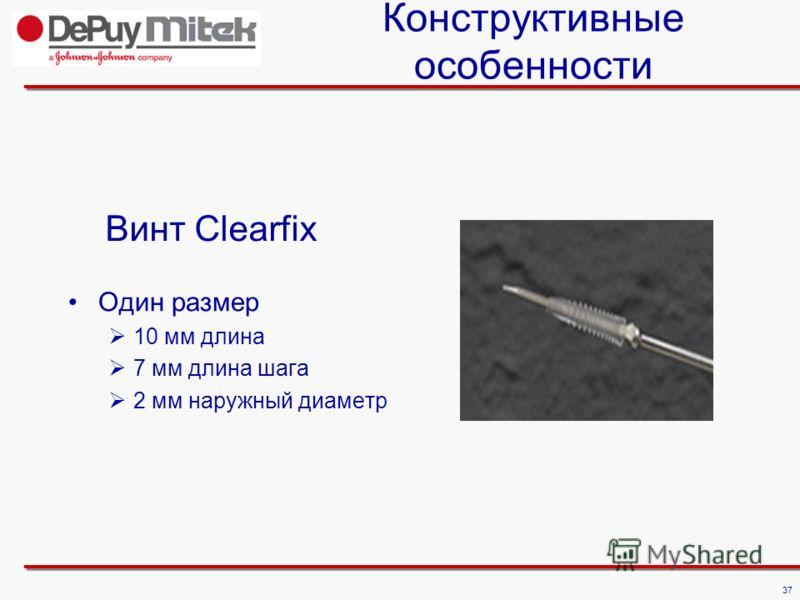 37 Один размер 10 мм длина 7 мм длина шага 2 мм наружный диаметр Конструктивные особенности Винт Clearfix