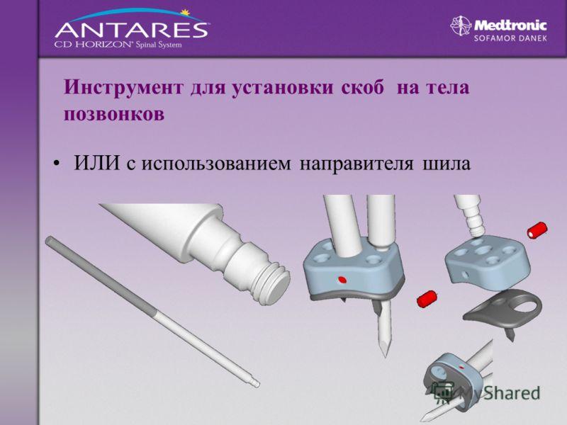 Инструмент для установки скоб на тела позвонков ИЛИ с использованием направителя шила