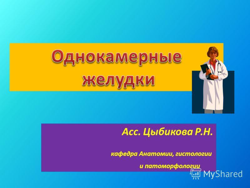 Асс. Цыбикова Р.Н. кафедра Анатомии, гистологии и патоморфологии