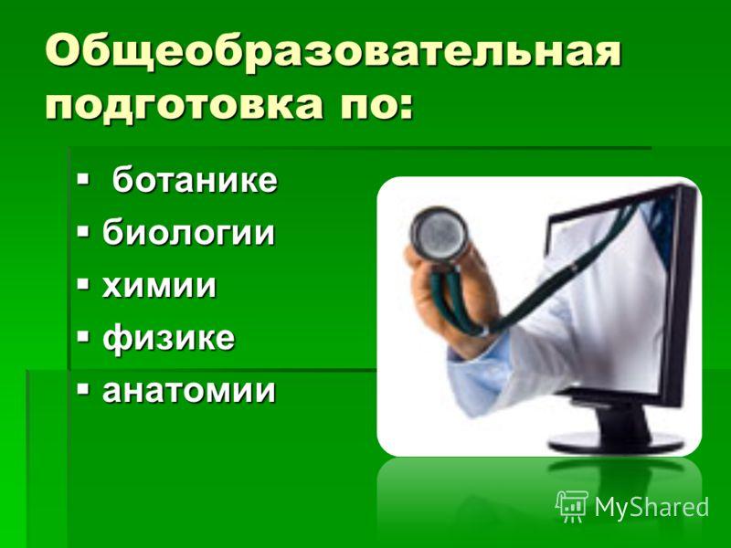 Для того, чтобы стать хорошим косметологом, необходимо получить среднее медицинское образование