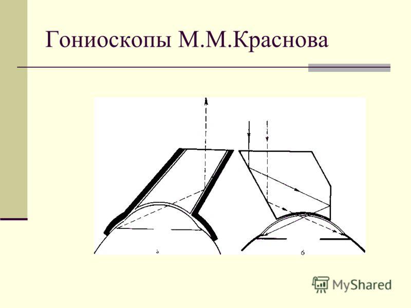 Гониоскопы М.М.Краснова