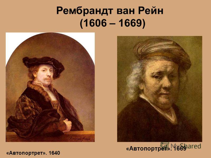 Рембрандт ван Рейн (1606 – 1669) «Автопортрет». 1669 «Автопортрет». 1640