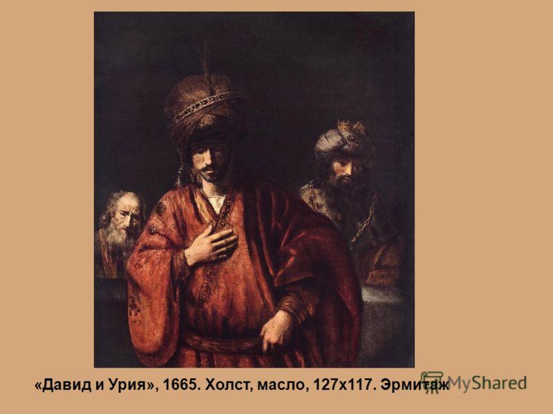 «Давид и Урия», 1665. Холст, масло, 127х117. Эрмитаж