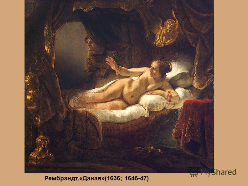 Рембрандт.«Даная»(1636; 1646-47)
