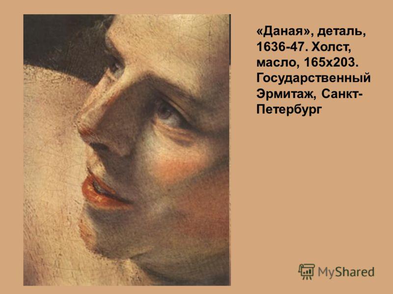 «Даная», деталь, 1636-47. Холст, масло, 165х203. Государственный Эрмитаж, Санкт- Петербург