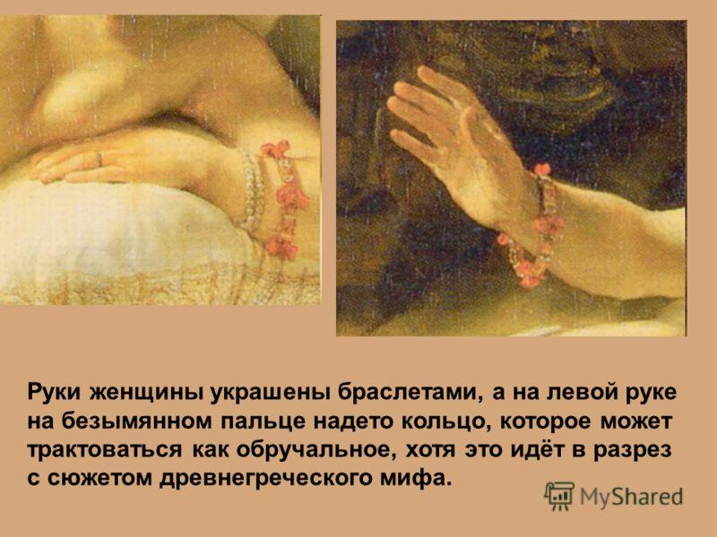 Руки женщины украшены браслетами, а на левой руке на безымянном пальце надето кольцо, которое может трактоваться как обручальное, хотя это идёт в разрез с сюжетом древнегреческого мифа.