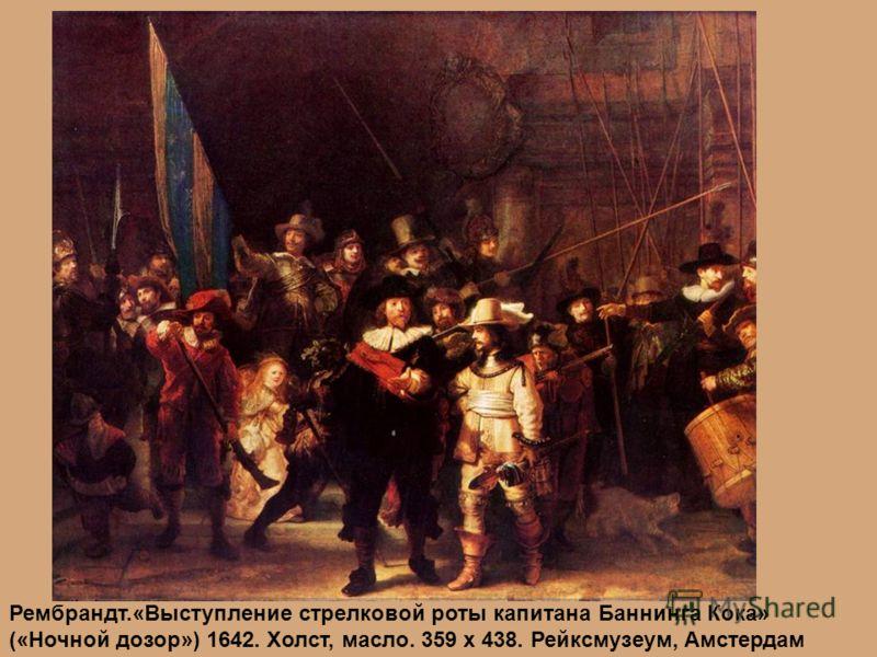 Рембрандт.«Выступление стрелковой роты капитана Баннинга Кока» («Ночной дозор») 1642. Холст, масло. 359 x 438. Рейксмузеум, Амстердам