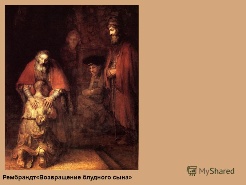 Рембрандт«Возвращение блудного сына»