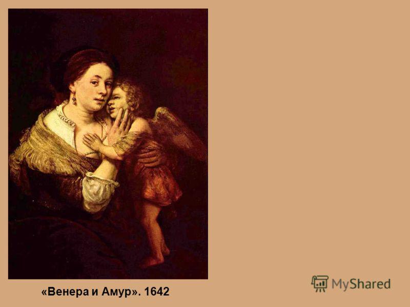«Венера и Амур». 1642