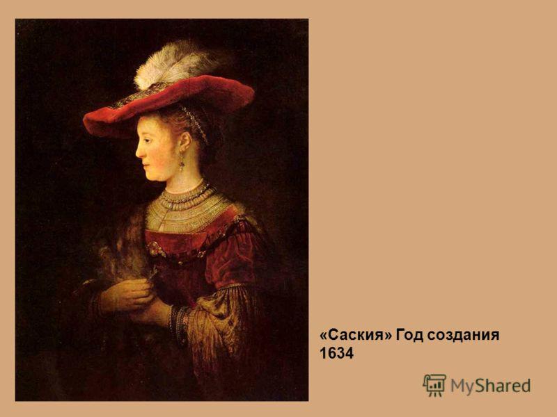 «Саския» Год создания 1634