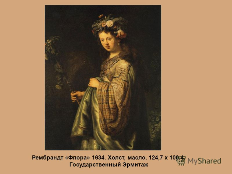 Рембрандт «Флора» 1634. Холст, масло. 124,7 х 100,4. Государственный Эрмитаж