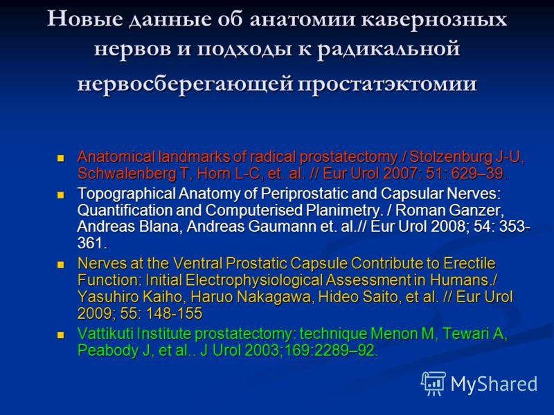 Новые данные об анатомии кавернозных нервов и подходы к радикальной нервосберегающей простатэктомии Anatomical landmarks of radical prostatectomy./ Stolzenburg J-U, Schwalenberg T, Horn L-C, et. al. // Eur Urol 2007; 51: 629–39. Anatomical landmarks