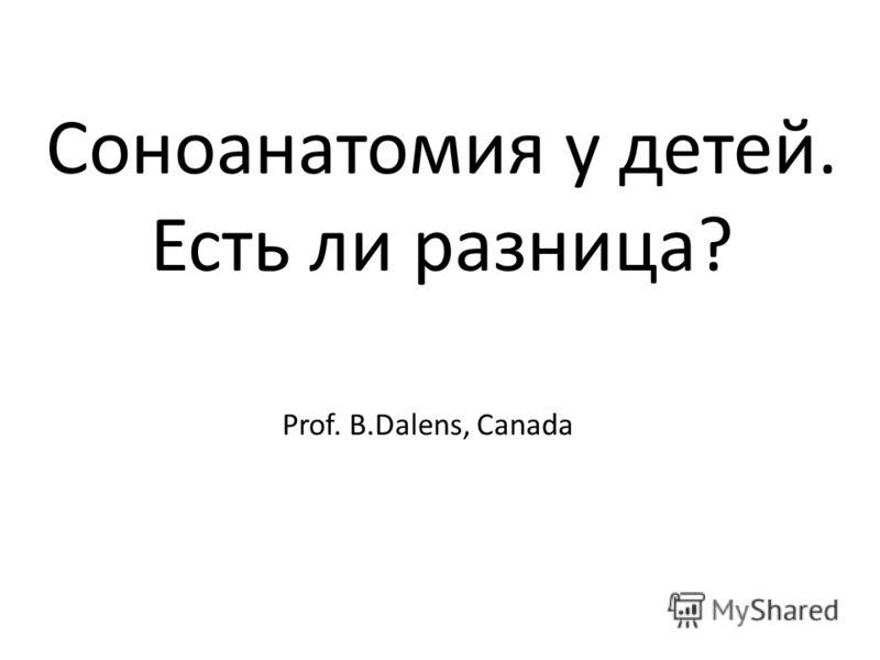 Соноанатомия у детей. Есть ли разница? Prof. B.Dalens, Canada