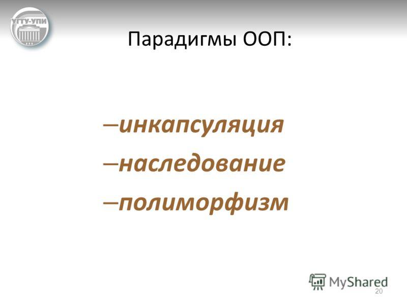 Парадигмы ООП: – инкапсуляция – наследование – полиморфизм 20