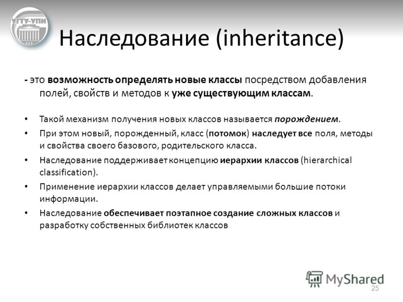 Наследование (inheritance) - это возможность определять новые классы посредством добавления полей, свойств и методов к уже существующим классам. Такой механизм получения новых классов называется порождением. При этом новый, порожденный, класс (потомо