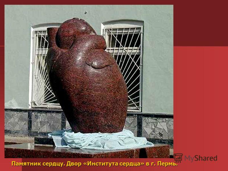 Памятник сердцу. Двор «Института сердца» в г. Пермь.