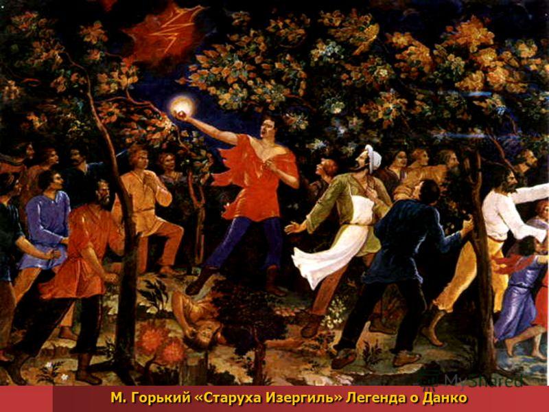 М. Горький «Старуха Изергиль» Легенда о Данко