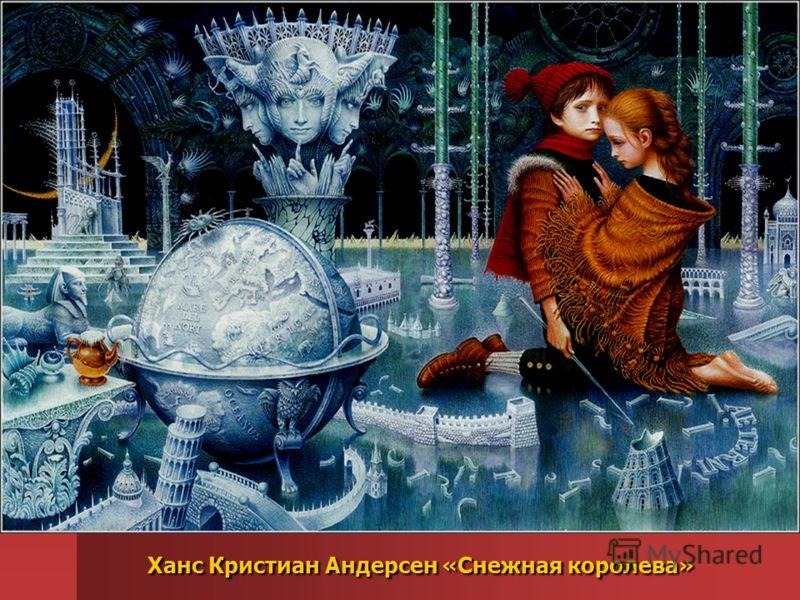 Ханс Кристиан Андерсен «Снежная королева»